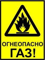 Огнеопасно! ГАЗ!