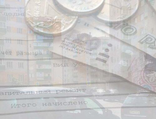 В Псковской области можно гасить долг за капитальный ремонт постепенно
