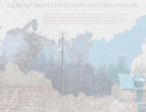 В Псковском регионе могут полностью модернизировать энергетику