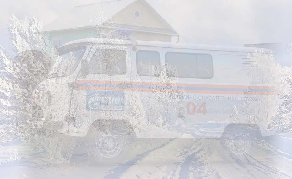 Аварийно-спасательная служба «Газпром газораспределение Псков» напоминает...