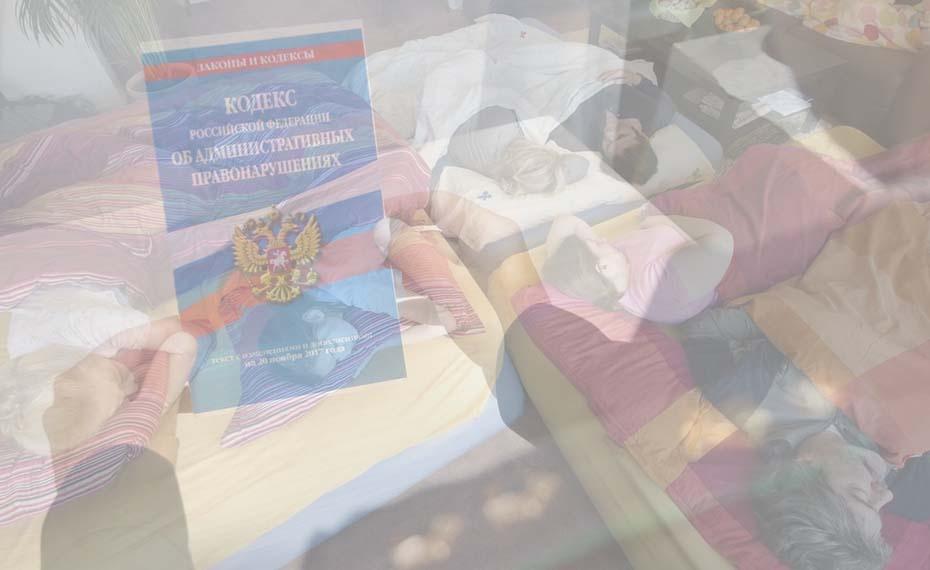 В КоАП РФ внесены уточнения об освобождении от ответственности за проживание без регистрации в жилом помещении