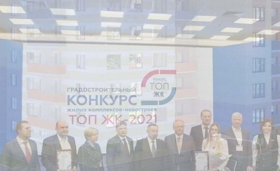 Конкурс жилых комплексов-новостроек ТОП ЖК-2021