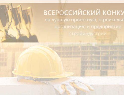 Кто станет лучшей строительной организацией России