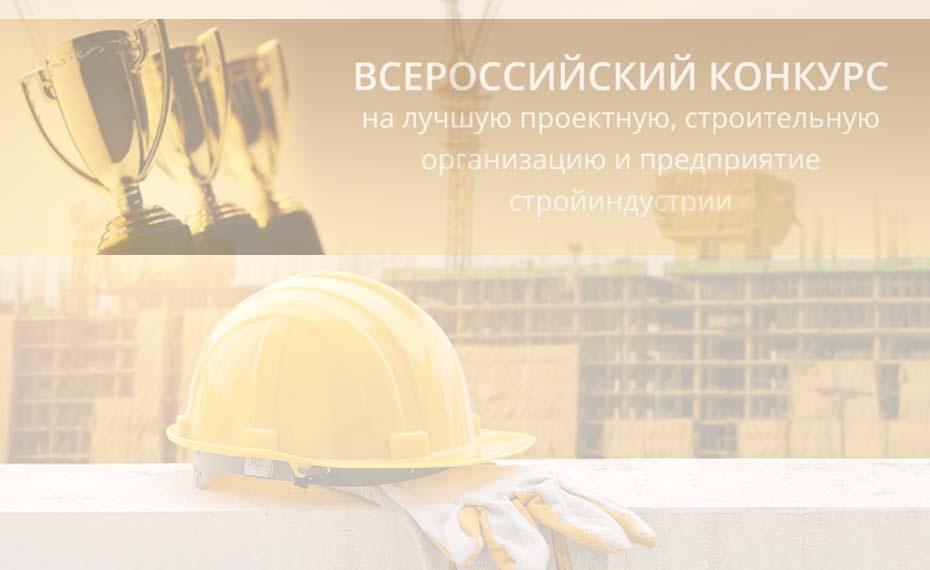 Лучшую строительную, проектную и изыскательскую организации России назовут в августе