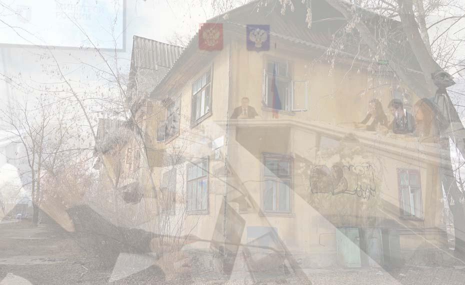 МинстройРФ разрабатывает порядок икритерии признания домов ветхими