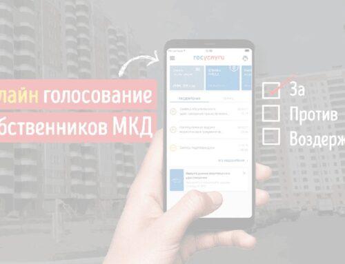 Собственники помещений смогут голосовать на портале Госуслуг