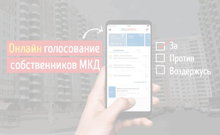 Участники онлайн-ОСС смогут голосовать напортале Госуслуг