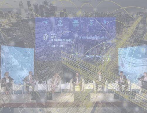 В Белгороде проводится форум Минстроя РФ по «Умному городу»