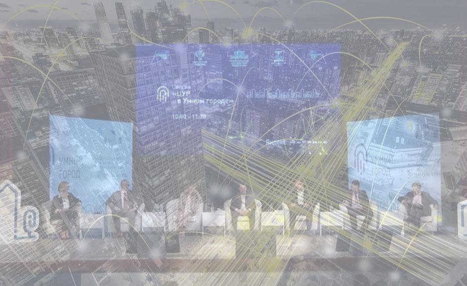 В Белгороде проходит форум МинстрояРФ по«Умному городу»