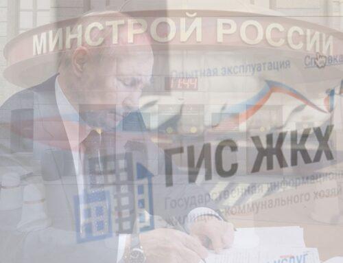 Минстрой получил полномочия по координации ГИС ЖКХ