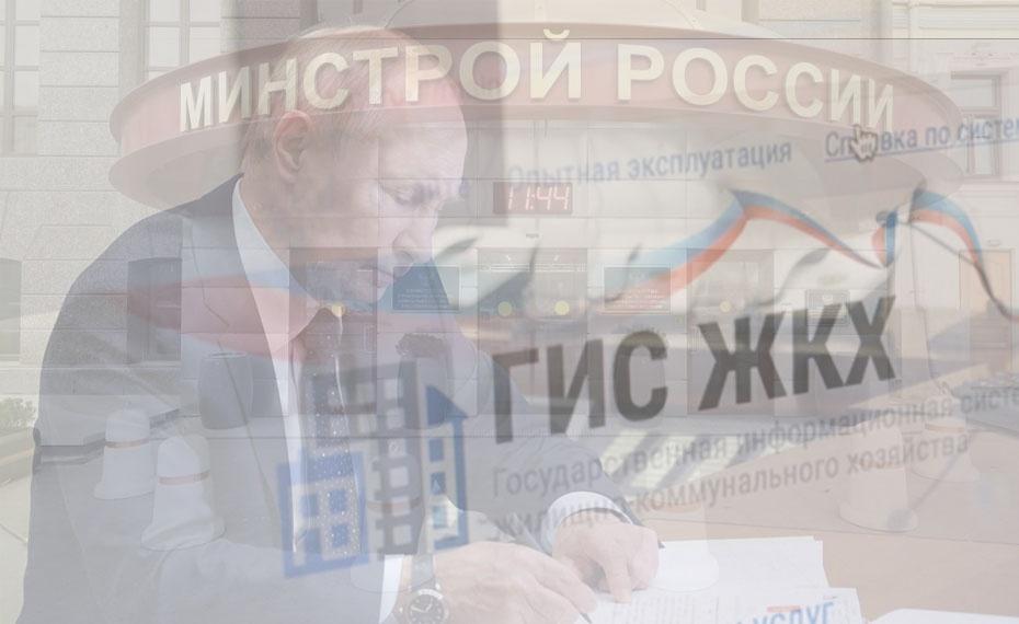 Путин передал Минстрою полномочия по координации ГИС ЖКХ