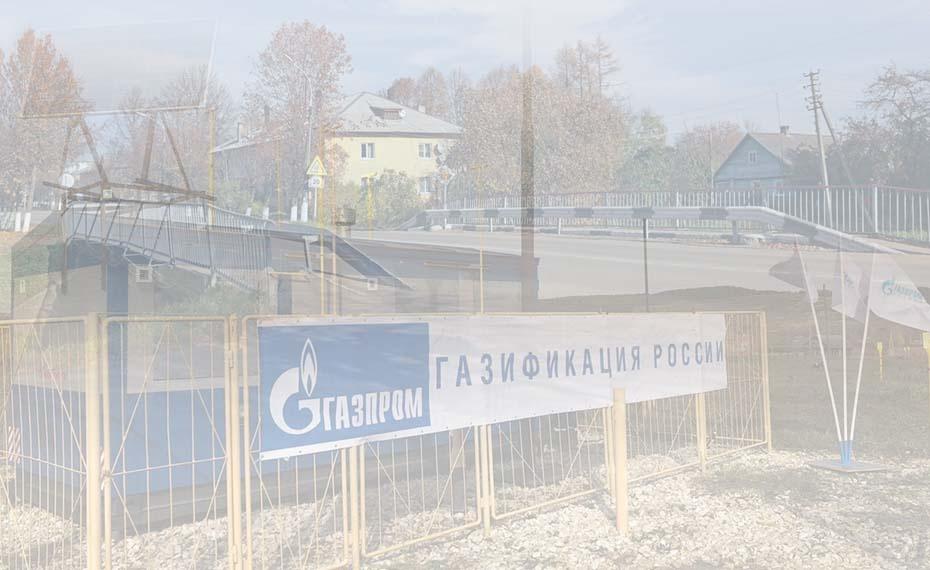 Завершены проектно-изыскательские работы по межпоселковому газопроводу до Новоржева