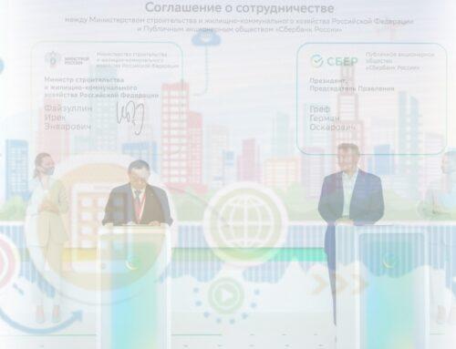 Минстрой России и Сбер будут сотрудничать в сфере цифровизации ЖКХ