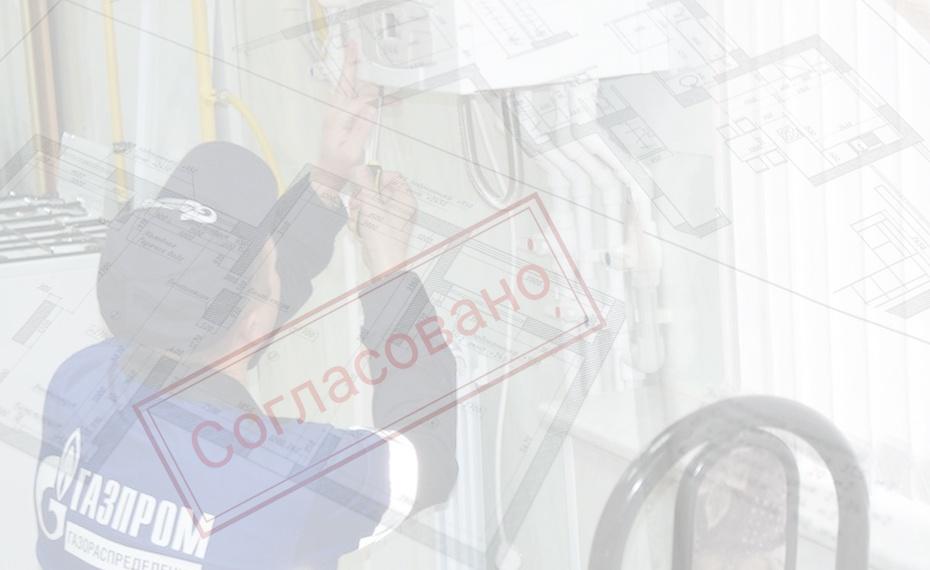 Переустройство газового оборудования вквартирах предложили согласовывать соспециалистами
