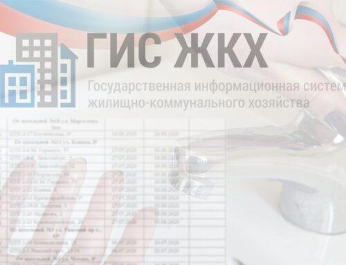 В сервисе Госуслуг теперь отражаются данные ГИС ЖКХ об отключении ГВС