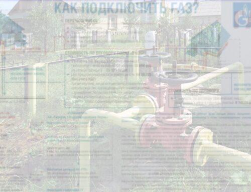 Псковичам предоставили алгоритм действий для подачи заявки на догазификацию