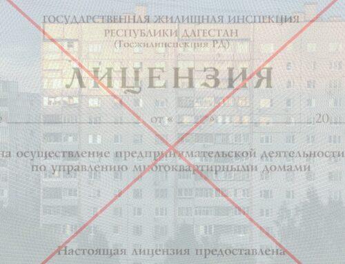 В России задумались об отмене лицензирования управляющих компаний