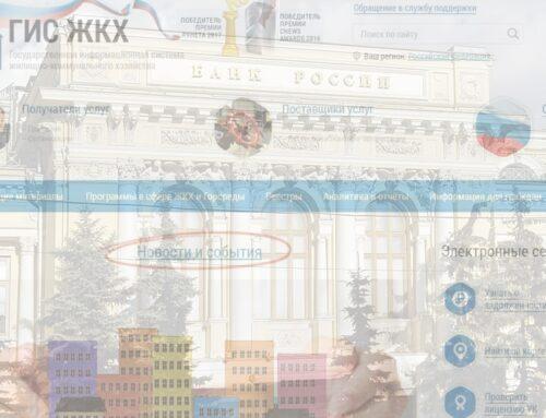 Эксперты оценили идею Центробанка России о создании аналога ГИС ЖКХ