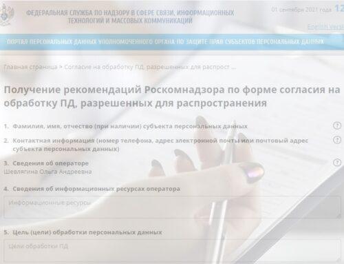 Начали действовать требования к форме согласия на распространение ПДн