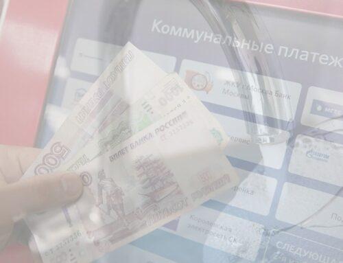 Предлагается запретить взимание комиссии за коммунальные платежи