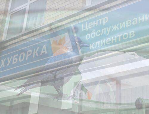 Псковичей призывают не платить соседям за услугу по обращению с ТКО